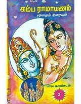 Kambaramayanam: Bala kaandam - Vol. 2