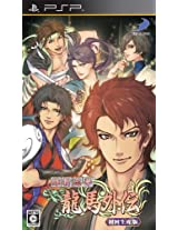 Ishin Renka: Ryouma Gaiden [First Print Limited Edition] [Japan Import]