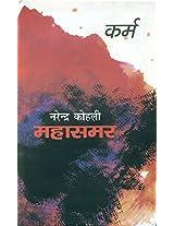 Karma: Mahasamar - 3
