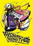 「ペルソナ ミュージック ライブ2012」Blu-ray版の予約が再開