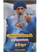 Pathanjali Yogam - Part 4