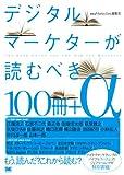 デジタルマーケターが読むべき100冊+α