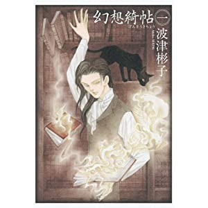 幻想綺帖 一 (眠れぬ夜の奇妙な話コミックス)