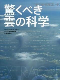 巨大積乱雲 スーパーセルが呼ぶ「殺人竜巻」戦慄予測 vol.2