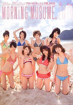 モーニング娘。写真集「アロハロ!モーニング娘。2010」
