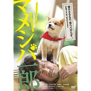 映画版 マメシバ一郎 torrent
