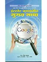 Google Gatha