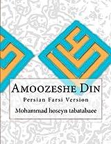 Amoozeshe Din