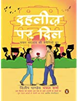 Dahleez par Dil: (Hindi Edition)