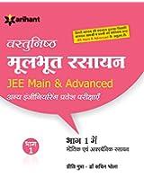 Vastunisth Moolbhoot Rasayan Bhaag 1 - Jee Main & Advanced (Old Edition)