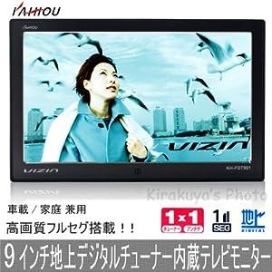 海宝(KAIHOU) 9インチ地上デジタルチューナー内蔵テレビモニター(車載兼用) KH-FDT901
