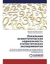 Lokal'naya Asimptoticheskaya Normal'nost' Statisticheskikh Eksperimentov