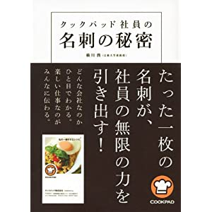 """クックパッド社員の名刺の秘密""""/"""