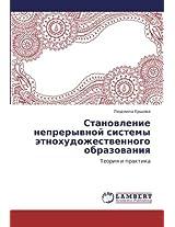 Stanovlenie Nepreryvnoy Sistemy Etnokhudozhestvennogo Obrazovaniya