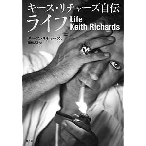 キース・リチャーズ 自伝 『Life』 ~ ライフ [単行本]