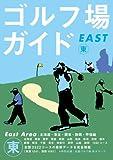 ゴルフ場ガイド 東 EAST