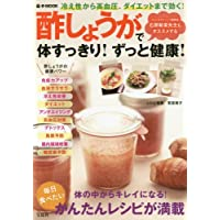 e-MOOK ダイエット 酢しょうがで体すっきり!ずっと健康! 小さい表紙画像
