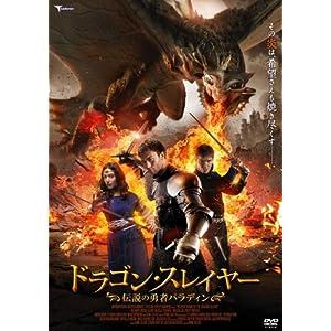 ドラゴン・スレイヤー 伝説の勇者パラディン torrent