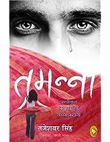 Tamanna (Hindi): A True Story of Forbidden Love