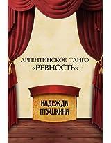 Argentinskoe tango «Revnost'»: Russian Language