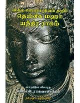 Deiveega Maha Yendra Rajam