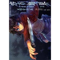 空の境界 the Garden of sinners(1) (星海社COMICS)