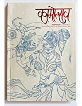 KAAMOTSAV Volume - 01 A collection of erotic art by Saumin Suresh patel (First Edition)