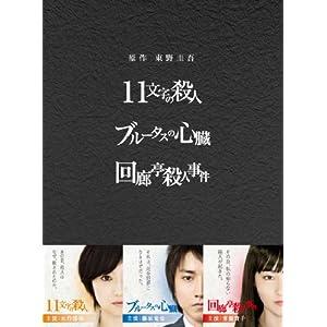 原作:東野圭吾 3作品 DVD-BOX 「ブルータスの心臓」 torrent