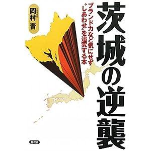 茨城の逆襲 (笑う地域活性化本)