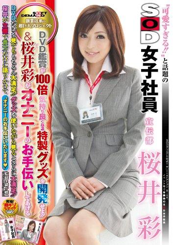 画像 : SOD宣伝部配属→AVデビュー→アイポケ専属女優 えみとん