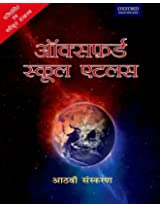 Oxford School Atlas (Hindi)