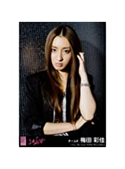 AKB48公式生写真上からマリコ劇場盤【梅田彩佳】