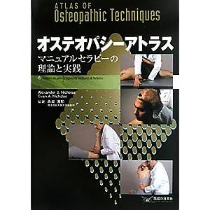 オステオパシーアトラス―マニュアルセラピーの理論と実践