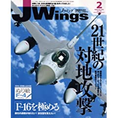 [航空雑誌]Jウイング 今月号の内容は?