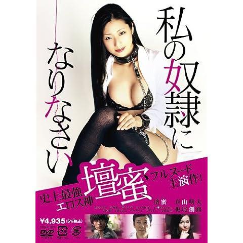 私の奴隷になりなさい [DVD] (2013)