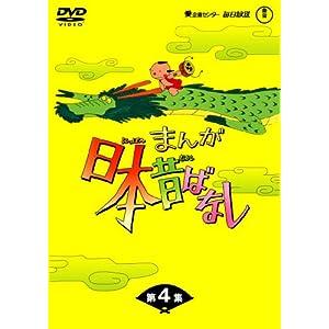 まんが日本昔ばなし DVD-BOX 第4集