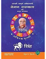 Aapki Sampurna Bhavishyavani 2016 - Simha
