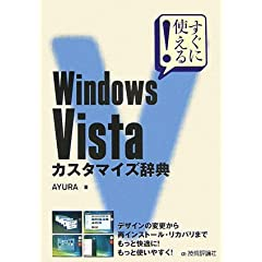 すぐに使える!Windows Vistaカスタマイズ辞典