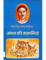 Jungle Ki Kahaniyan (Children Classics by Premchand)