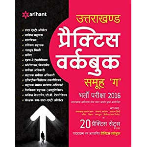 Uttarakhand Practice Workbook Samuh 'G' Bharti Pariksha 2016