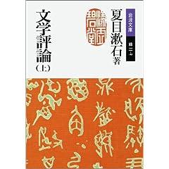 夏目 漱石 著『文学評論 上 (岩波文庫)』の商品写真