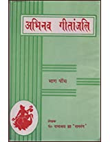 Abhinav Geetanjali 1 to 5