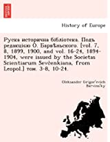 . . . [Vol. 7, 8, 1899, 1900, and Vol. 16-24, 1894-1904, Were Issued by the Societas Scientiarum S Evc Enkiana, from Leopol.] . 3-8, 10-24.