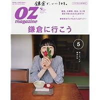OZ magazine 2017年5月号 小さい表紙画像