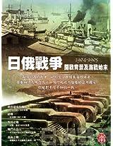 ZBT Der Sturm Series:The Russo-Japanese war(Chinese Edition)