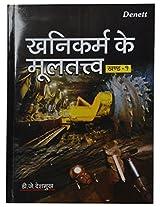 Khanikarma Ke Multtatva Vol. 1