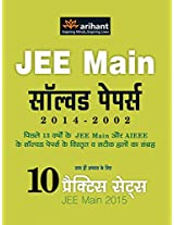 JEE Main Solved Papers (AIEEE & JEE Main 2014-2002) 10 Practice Sets Ke Sath (Old Edition)