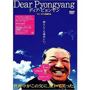 Dear Pyongyang ディア・ピョンヤンの画像