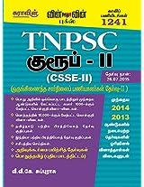TNPSC Group 2 CSSE II Exam Tamil Medium Study Material Book