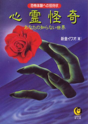 心霊怪奇―あなたの知らない世界 恐怖体験への招待状 (KAWADE夢文庫)